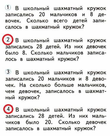 Проверочная работа по Математике 2 класс Волкова страница 16 вариант 1