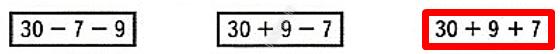 Проверочная работа по Математике 2 класс Волкова страница 47 вариант 2
