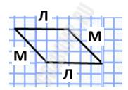 Проверочная работа по Математике 2 класс Волкова страница 49 вариант 2
