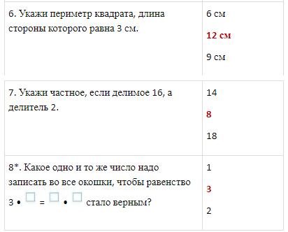 Проверочная работа по Математике 2 класс Волкова страница 65 вариант 2