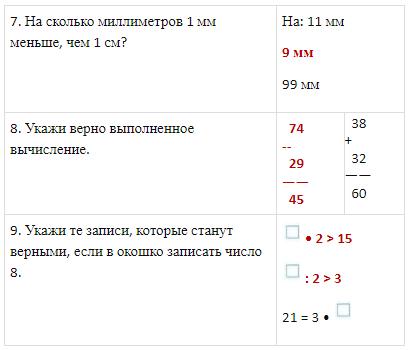 Проверочная работа по Математике 2 класс Волкова страница 69 вариант 2
