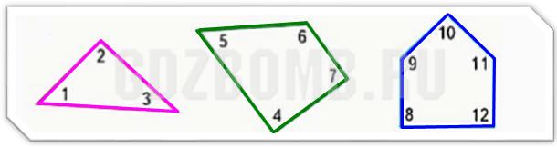 ГДЗ по Математике 2 класс учебник Моро 2 часть страница 9