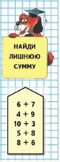 Математика 2 класс учебник Моро 1 часть страница 21