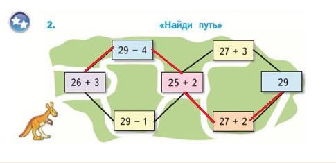 Математика 2 класс учебник Моро 1 часть страница 70