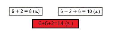 Проверочная работа по Математике 2 класс Волкова страница 29 вариант 2