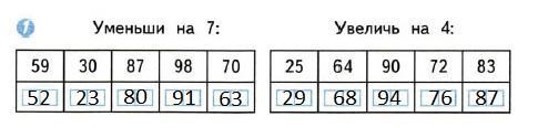 Проверочная работа по Математике 2 класс Волкова страница 31 вариант 2