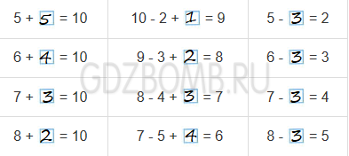 Математика 1 класс рабочая тетрадь Моро 2 часть страница 10