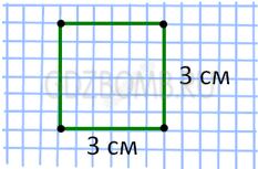 Математика 3 класс учебник Моро 1 часть страница 109