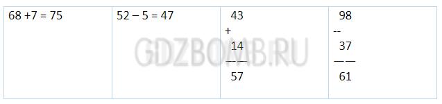 ГДЗ по Математике 2 класс учебник Моро 2 часть страница 11
