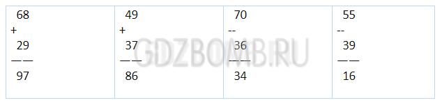 ГДЗ по Математике 2 класс учебник Моро 2 часть страница 111