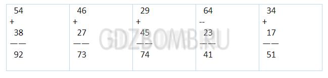 ГДЗ по Математике 2 класс учебник Моро 2 часть страница 12