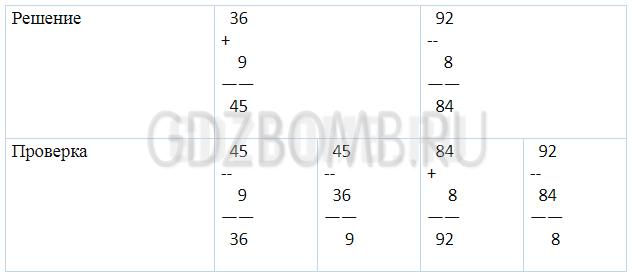 ГДЗ по Математике 2 класс учебник Моро 2 часть страница 13