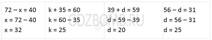 Математика 3 класс учебник Моро 1 часть страница 14
