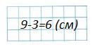 Математика 2 класс рабочая тетрадь Моро 1 часть страница 18