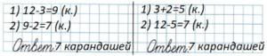 Математика 2 класс рабочая тетрадь Моро 1 часть страница 21