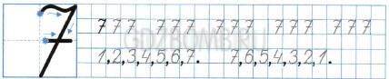 Математика 1 класс рабочая тетрадь Моро 1 часть страница 21