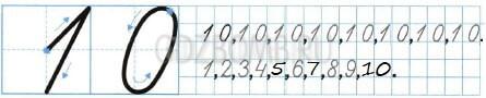 Математика 1 класс рабочая тетрадь Моро 1 часть страница 23