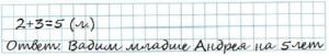Математика 2 класс рабочая тетрадь Моро 1 часть страница 23