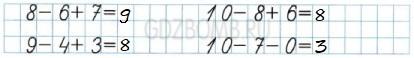 Математика 1 класс рабочая тетрадь Моро 2 часть страница 23
