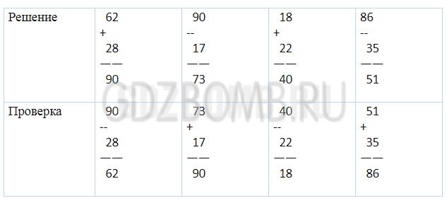 ГДЗ по Математике 2 класс учебник Моро 2 часть страница 24