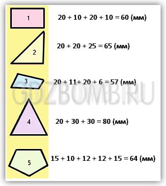 ГДЗ по Математике 2 класс учебник Моро 2 часть страница 26