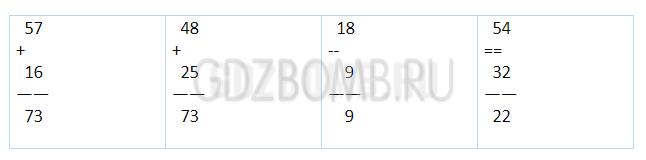 ГДЗ по Математике 2 класс учебник Моро 2 часть страница 29