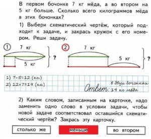 Математика 2 класс рабочая тетрадь Моро 1 часть страница 29