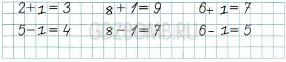 Математика 1 класс рабочая тетрадь Моро 1 часть страница 30