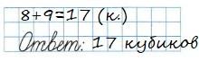 Математика 2 класс рабочая тетрадь Моро 1 часть страница 32