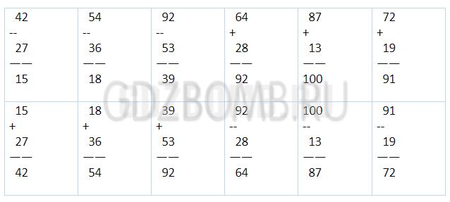 ГДЗ по Математике 2 класс учебник Моро 2 часть страница 32