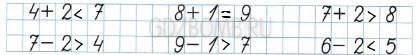 Математика 1 класс рабочая тетрадь Моро 1 часть страница 33