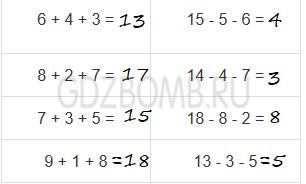 Математика 1 класс рабочая тетрадь Моро 2 часть страница 33