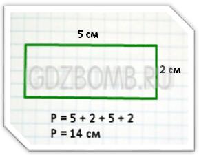 ГДЗ по Математике 2 класс учебник Моро 2 часть страница 33