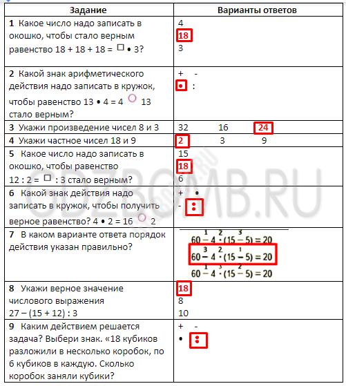 Математика 3 класс учебник Моро 1 часть страница 33