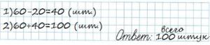 Математика 2 класс рабочая тетрадь Моро 1 часть страница 38