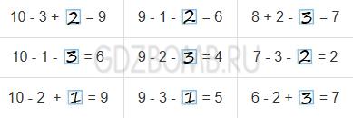 Математика 1 класс рабочая тетрадь Моро 2 часть страница 4