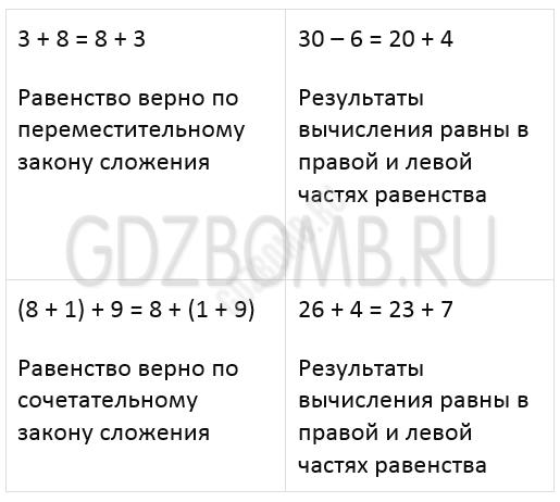 Математика 3 класс учебник Моро 1 часть страница 4