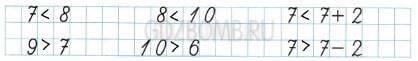 Математика 1 класс рабочая тетрадь Моро 1 часть страница 43