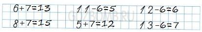 Математика 1 класс рабочая тетрадь Моро 2 часть страница 47