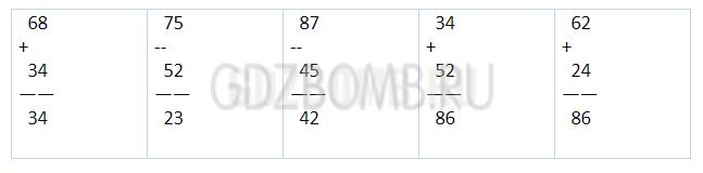 ГДЗ по Математике 2 класс учебник Моро 2 часть страница 5