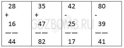 Математика 3 класс учебник Моро 1 часть страница 5