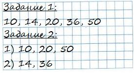 Математика 2 класс рабочая тетрадь Моро 1 часть страница 52