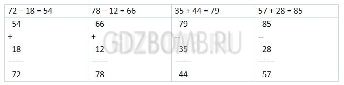 ГДЗ по Математике 2 класс учебник Моро 2 часть страница 55