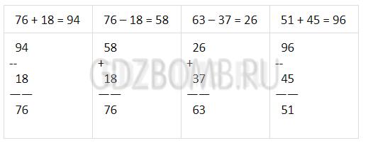 ГДЗ по Математике 2 класс учебник Моро 2 часть страница 58