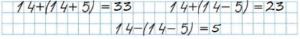 Математика 2 класс рабочая тетрадь Моро 1 часть страница 58