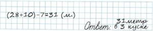 Математика 2 класс рабочая тетрадь Моро 1 часть страница 63
