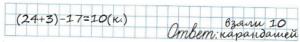 Математика 2 класс рабочая тетрадь Моро 1 часть страница 67