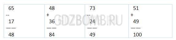 ГДЗ по Математике 2 класс учебник Моро 2 часть страница 67
