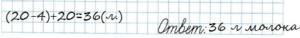 Математика 2 класс рабочая тетрадь Моро 1 часть страница 69