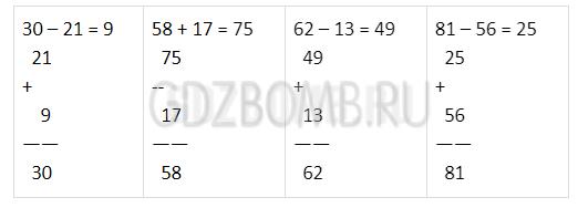 ГДЗ по Математике 2 класс учебник Моро 2 часть страница 69